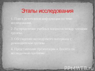 Этапы исследования 1. Поиск источников информации по теме исследования. 2. Распр