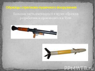 Образцы стрелково-пушечного вооруженияБольшая часть имеющихся в музее образцов р
