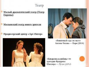Театр Малый драматический театр (Театр Европы) Московский театр юного зрителя Пр