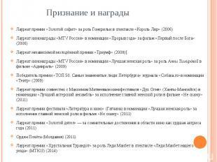Признание и награды Лауреат премии «Золотой софит» за роль Гонерильи в спектакле