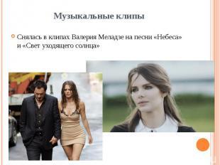 Музыкальные клипы Снялась в клипахВалерия Меладзена песни «Небеса» и