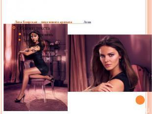 Лиза Боярская – лицо нового аромата Avon