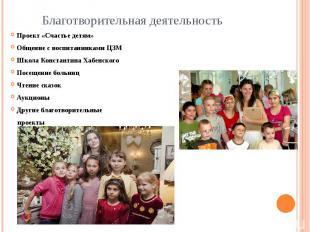 Благотворительная деятельность Проект «Счастье детям» Общение с воспитанниками Ц