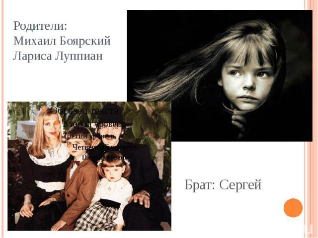 Родители: Михаил Боярский Лариса Луппиан