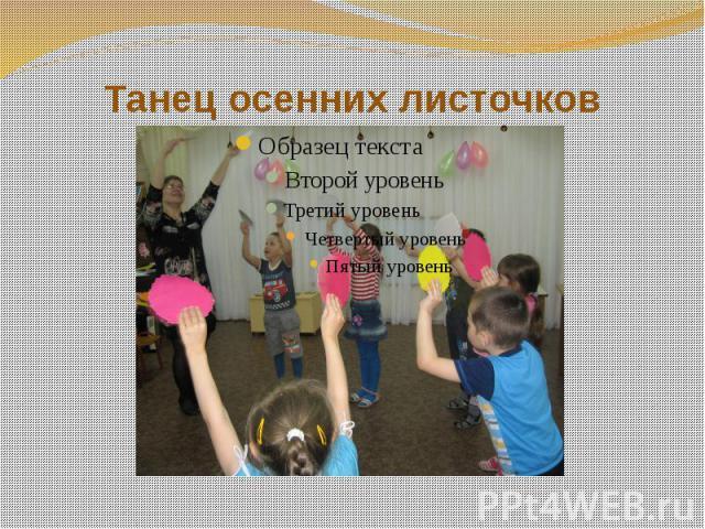 Танец осенних листочков