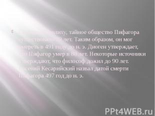 Согласно Ямвлиху, тайное общество Пифагора существовало 39 лет. Таким образом, о