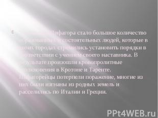 Учениками Пифагора стало большое количество образованных и состоятельных людей,
