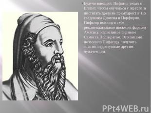 Будучи юношей, Пифагор уехал в Египет, чтобы обучаться у жрецов и постигать древ