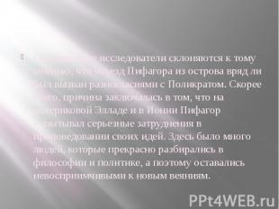 Современные исследователи склоняются к тому мнению, что отъезд Пифагора из остро