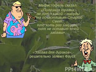 Мефистофель сказал: Мефистофель сказал: «Полезная травка, не лопух какой – нибуд
