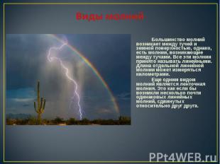 Большинство молний возникает между тучей и земной поверхностью, однако, есть мол