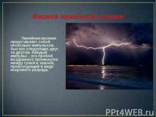 Линейная молния представляет собой несколько импульсов, быстро следующих друг за