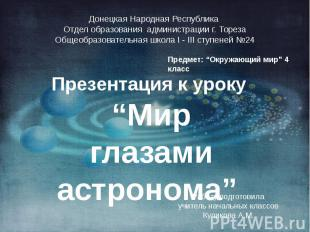 Донецкая Народная Республика Отдел образования администрации г. Тореза Общеобраз
