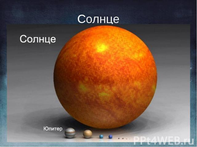 Солнце Вставьте в текст недостающие данные. Слова записывайте на листочке в столбик. Солнце – ближайшая к Земле … . Это огромное … космическое тело. Солнце имеет форму … . Диаметр Солнца в … раз больше диаметра Земли. Масса Солнца в … раз больше мас…