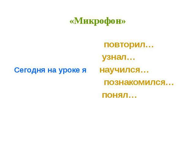 повторил… повторил… узнал… Сегодня на уроке я научился… познакомился… понял…
