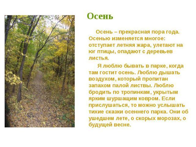 Осень – прекрасная пора года. Осенью изменяется многое: отступает летняя жара, улетают на юг птицы, опадают с деревьев листья. Осень – прекрасная пора года. Осенью изменяется многое: отступает летняя жара, улетают на юг птицы, опадают с деревьев лис…