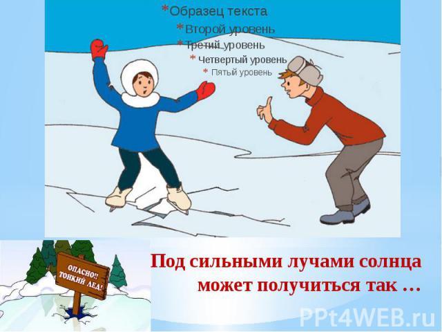 безопасность на дорогах в зимний период