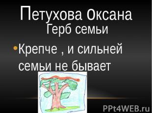 Петухова Оксана Герб семьи Крепче , и сильней семьи не бывает