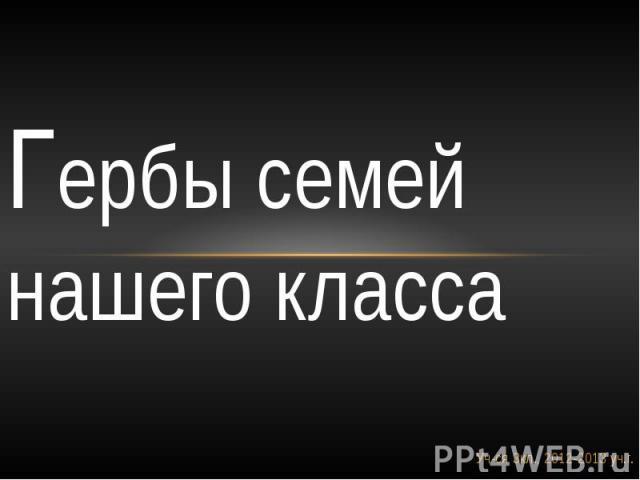Гербы семей нашего класса Уч-ся 3кл., 2012-2013 уч.г.