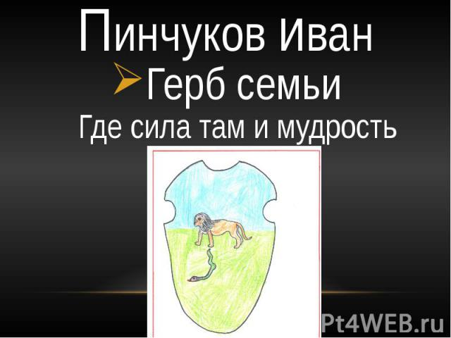 Пинчуков иван Герб семьи