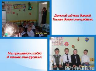Детский сад наш дорогой, Ты нам домом стал родным.