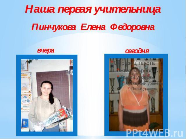 Наша первая учительница Пинчукова Елена Федоровна