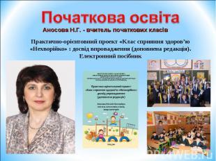Аносова Н.Г. - вчитель початкових класів Аносова Н.Г. - вчитель початкових класі