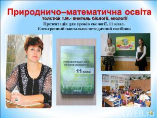 Толстюк Т.М.- вчитель біології, екології Толстюк Т.М.- вчитель біології, екологі