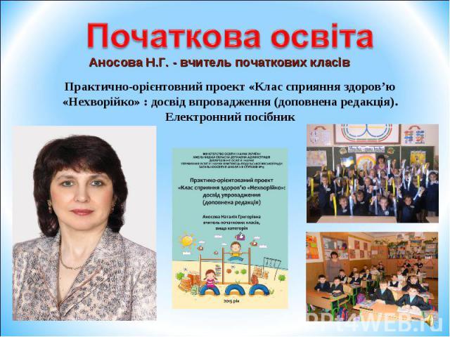 Аносова Н.Г. - вчитель початкових класів Аносова Н.Г. - вчитель початкових класів