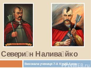 Севери н Налива йко Виконала учениця 7-А Куцій Анна