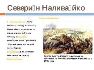 Севери н Налива йко Початок конфронтації Восени 1594-го, після першого походу на