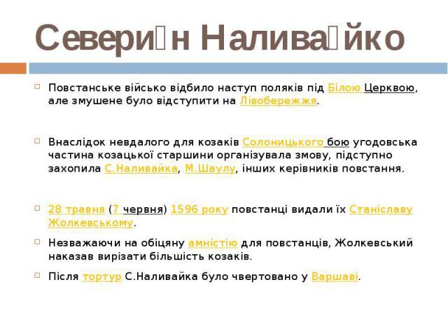 Севери н Налива йко Повстанське військо відбило наступ поляків підБілою Церквою, але змушене було відступити наЛівобережжя. Внаслідок невдалого для козаківСолоницького боюугодовська частина козацької старшини організувала змо…