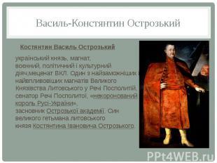 Василь-Констянтин Острозький Костянтин Василь Острозький українськийкнязь,