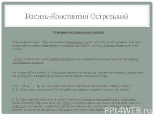 Василь-Констянтин Острозький Ставлення до українського козацтва Розуміючи важлив