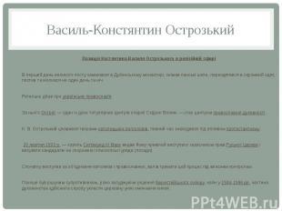 Василь-Констянтин Острозький Позиція Костянтина Василя Острозького в релігійній