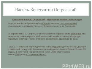 Василь-Констянтин Острозький Костянтин Василь Острозький і піднесення українсько