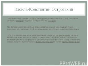 Василь-Констянтин Острозький Засновник шкіл уТуровів1572
