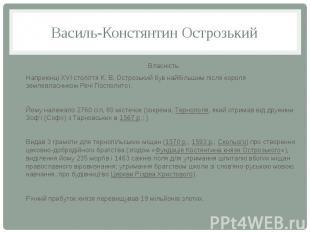 Василь-Констянтин Острозький Власність НаприкінціXVI століття К.В.&n