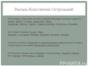 Василь-Констянтин Острозький Після поділу з братовою Беатою отримав переважну ча