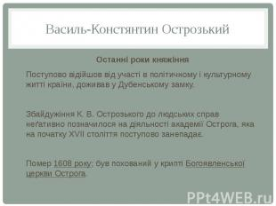 Василь-Констянтин Острозький Останні роки княжіння Поступово відійшов від участі