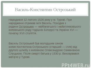 Василь-Констянтин Острозький Народився 12 лютого 1526 року у м. Турові. При наро