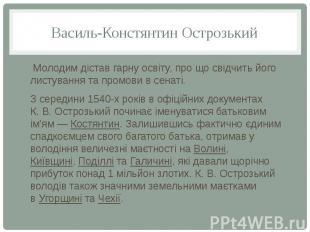 Василь-Констянтин Острозький Молодим дістав гарнуосвіту, про що свід