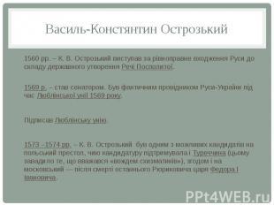 Василь-Констянтин Острозький 1560 рр. – К.В.Острозький виступав за р