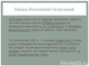 Василь-Констянтин Острозький 1579 року замок і містоЧернігівнамагали