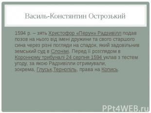 Василь-Констянтин Острозький 1594 р. – зятьХристофор «Перун» Радзивілл под