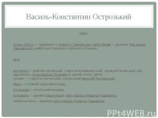 Василь-Констянтин Острозький Сім'я Січень 1553р. — одружився із Зофією з&n