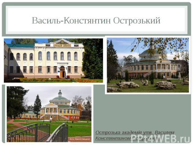 Василь-Констянтин Острозький