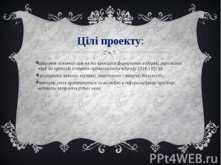 Цілі проекту: виявлення основних шляхів та принципів формування модерної українс