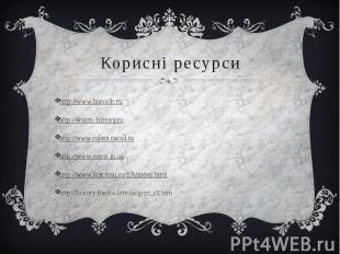 Корисні ресурси http://www.historik.ru http://worm.-history.ru http://www.rulers