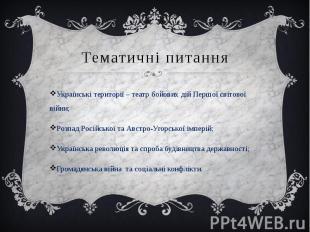 Тематичні питання Українські території – театр бойових дій Першої світової війни